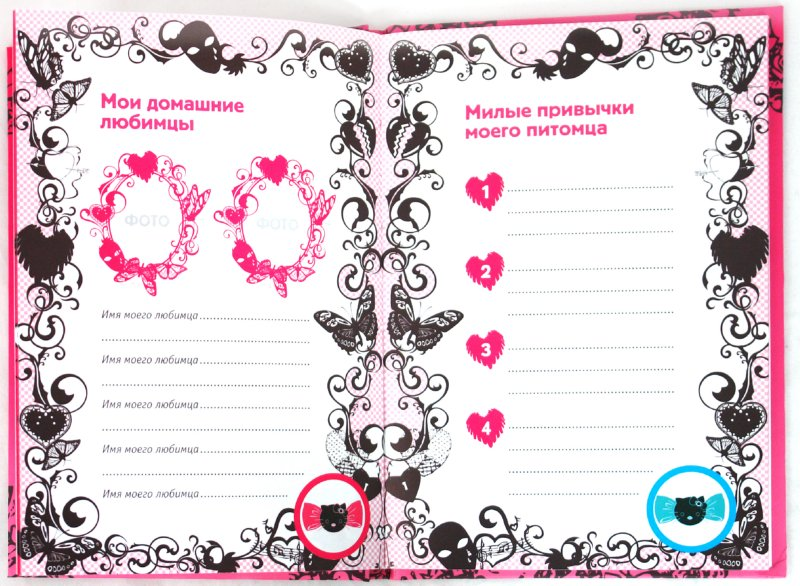 Листы для личного дневника своими руками